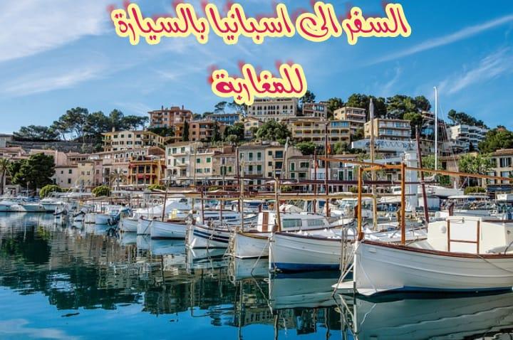 السفر من المغرب الى اسبانيا بالسيارة