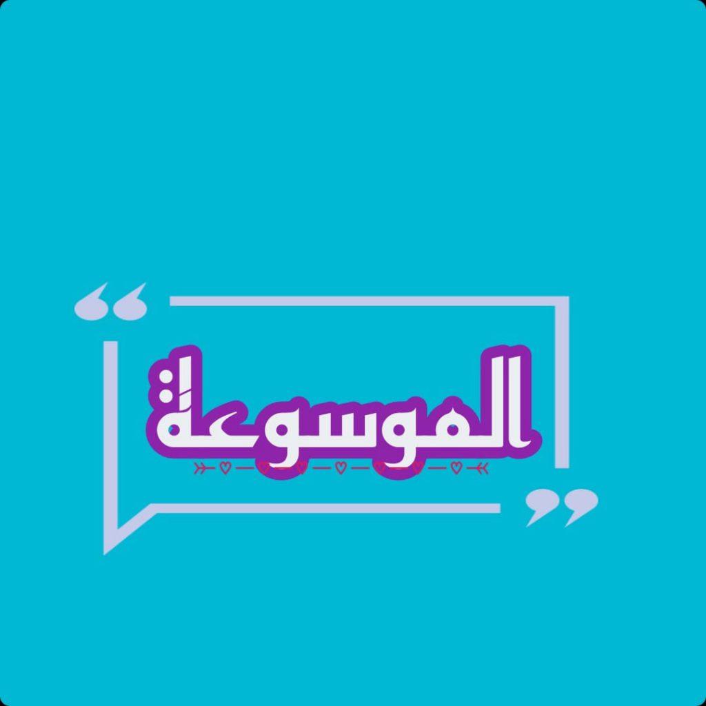الموسوعة.كوم almawsoo3a